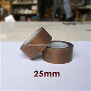 铁氟龙耐高温胶带 25mm绝缘隔离耐热胶布粘膏带包装机可用