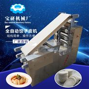 食品創業設備 全自動仿手工餃子皮機