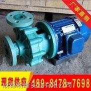 FP型塑料泵-FP塑料离心泵-四川塑料离心泵-明峰泵业
