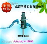 JBJ浆式搅拌机 小型立式搅拌机