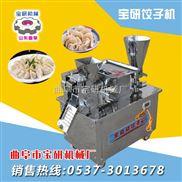 加工項目  優質餃子機創業食品機械全自動仿手工餃子機