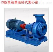 IS型单级单吸卧式离心泵-单级单吸离心泵-离心泵