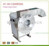 FC-502广西 青木瓜切条机 木瓜切丝机 整个切 长条