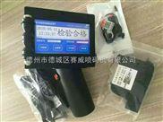 乾巽-厂家直销新款手持式喷码机便捷式手动打码机负责指导培训