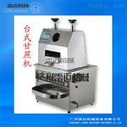 电动式甘蔗榨汁机台式甘蔗榨汁机榨汁机