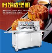 旭众厂家SZ-64月饼定制印花自动成型机