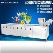 MK320-食堂304不锈钢气泡消毒洗菜机 气泡洗菜机 果蔬清洗机