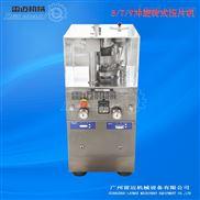 VC西药片 旋转式压片机有不锈钢的吗?