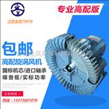 RB-022高压旋涡风机厂家
