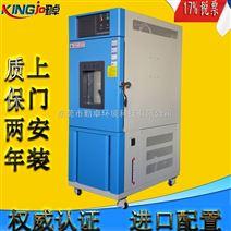厂家现货高低温湿热交变试验箱高湿度恒温箱