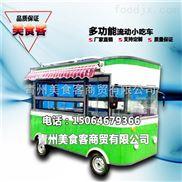 电动多功能小吃车厂家直销、美食客酸辣粉小吃车、多功能美食餐车