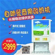 陜西乳酸菌飲料機怎么購買_西安乳酸菌飲料機價格