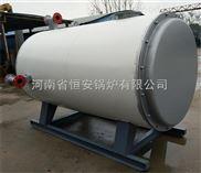 恒安锅炉YYQW200万大卡燃气导热油炉1台价格