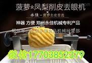 郑州哪里有卖菠萝去皮机 削皮机的呢?多少钱一台??