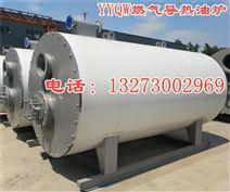 锦州60万大卡燃天燃气导热油炉厂家