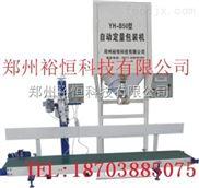 粮食包装机生产厂家价格