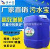 污水宝生物除臭剂价格