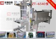 自动套膜热收缩包装机