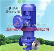 CQG-L立式管道型不锈钢磁力泵