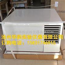 养护室专用空调