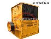 湛江市裕洲机械细方箱式破碎机技术可靠
