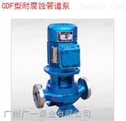 广东,广一水泵,GDF型耐腐蚀管道泵热销,管道泵