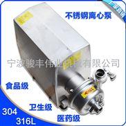 流量5吨 扬程24米 功率1.5kw不锈钢卫生级离心泵