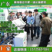 广东智慧农业施肥机 温室大棚自动灌溉物联网水肥一体化设备安装
