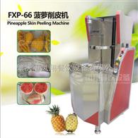 FXP-66果蔬去皮机 西瓜削皮机 菠萝削皮机 木瓜削皮机 芋头削皮机