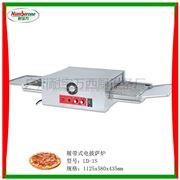 LD-1S履带式电披萨烤炉