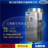 新宁300L电热水器