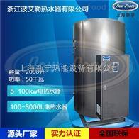 NP3000-203000L/20千瓦大功率电热水器