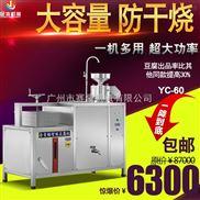 金本商用豆浆机全自动磨浆机豆腐机全自动免过滤豆浆机家用包邮