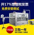 自动三合一纯净水灌装机