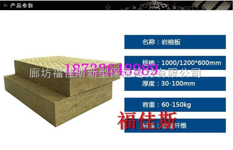 烟台新型岩棉板 外墙新型岩棉板 量大从优