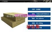 防火保温材料隔热保温材料岩棉板价格说明