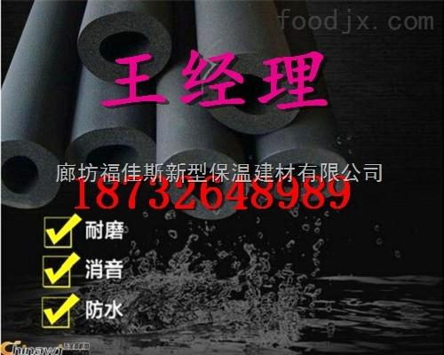 抚顺华美B1级橡塑管 B1级橡塑板 厚度规范