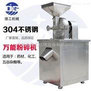 水冷式粉碎机 不锈钢万能粉碎机 高速万能打粉机