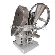 【德工】YP-5T鐵質單沖壓片機中西藥粉壓片機三七粉瑪卡粉壓片機