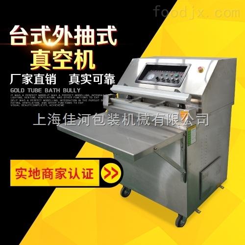 上海 厂家供应   DZQ-600E 平板 外抽真空  充氮气    适合 粉末 颗粒 包装机