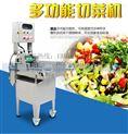 旭众不锈钢切菜机食堂用的切菜设备全自动商用大型切菜机维护
