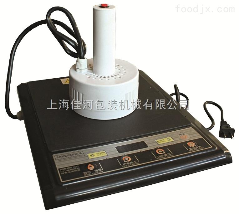 上海厂家 500E   手持式电磁感应铝箔封口机,瓶口封口机   药瓶封口