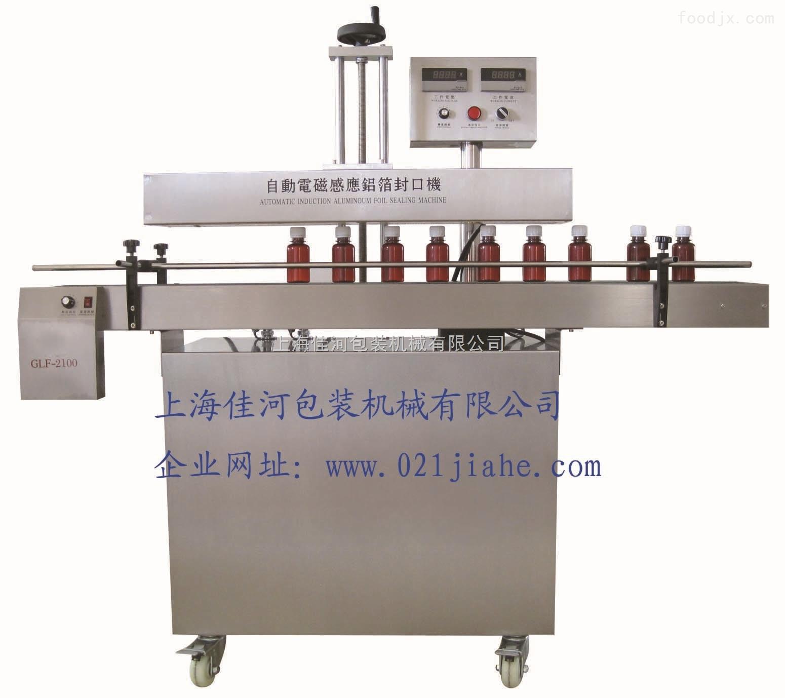 GLF-2100   自动超大口径  电磁感应铝箔封口机   药瓶封口机 塑料瓶