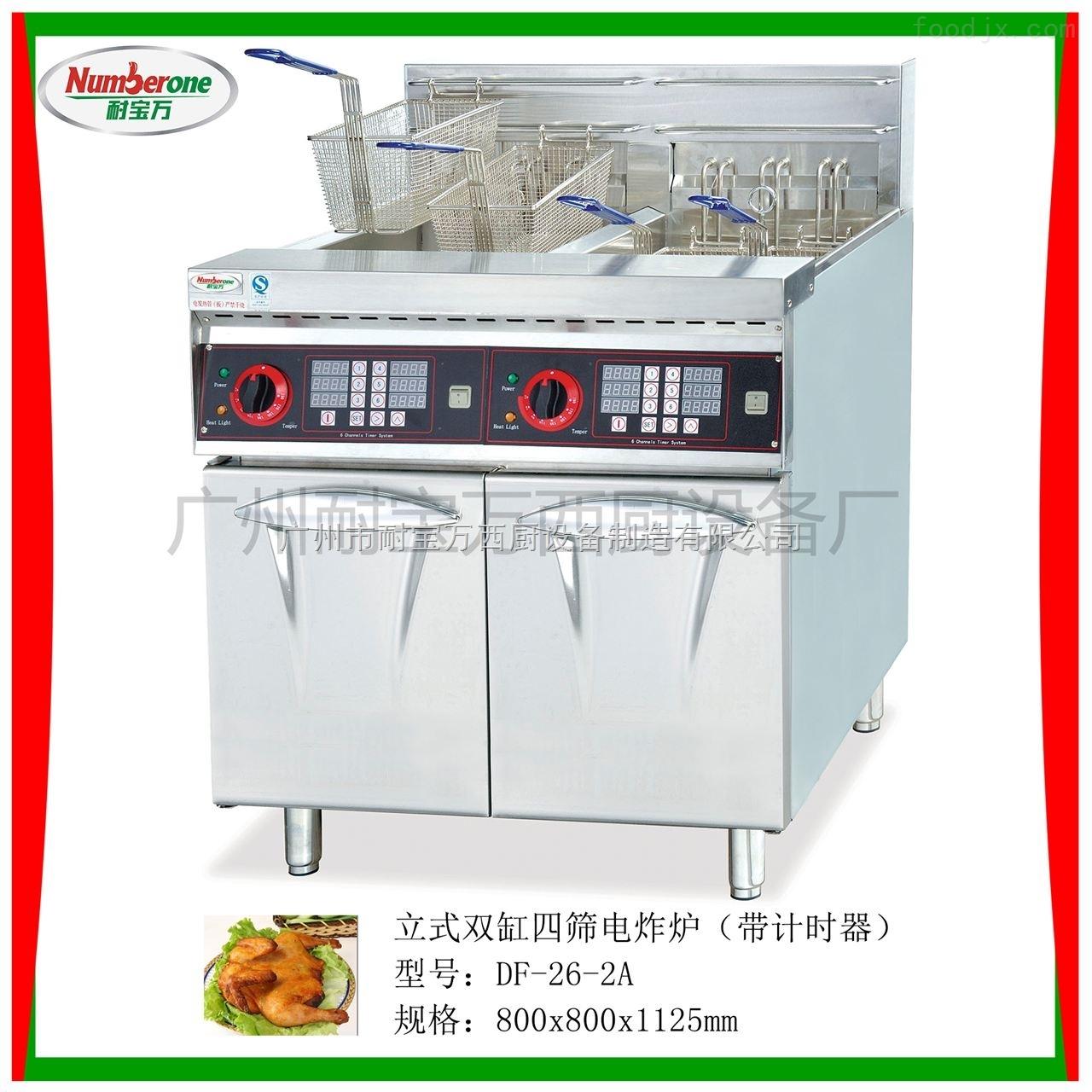 立式双缸四筛电炸炉/油炸锅/西厨设备