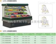 11FG水果蔬菜保鲜柜价格