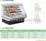 13FG蔬菜水果冷藏柜