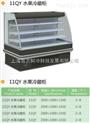 11QY水果冷藏柜