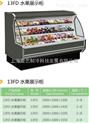 13FD水果展示柜