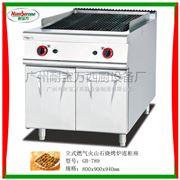 GB-789立式燃气火山石烧烤炉连柜座