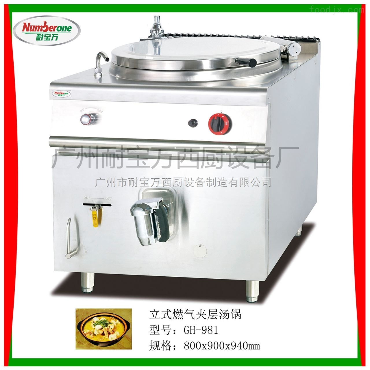 立式燃气夹层汤锅